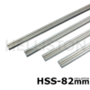 HSS Planer Blades, Reversible knives 82 x 5,5 x 1,1 mm, High-speed-steel, double-sided blades for electrical hand planers AEG EH 82, EH 82-l, EH 450, EH 700, EH 700R, H 500, H 700, HE 800 Black & Decker BD 711, DN 710 Bosch: C 2-82, C 3-82, C 20-82, C 30-82, C 100, C 150, C 200, C 300; GHO 18 V-LI, GHO 26-82, GHO 31-82, GHO 36-82C, GHO 40-82C; PHO 15-82, PHO 16-82, PHO 25-82, PHO 35-82 jne. Fein: HS 2151 Haffner: FH 222, FH 224 Hitachi: FP 20 A, P 20 SA, P 20 V HolzHer: 2321, 2323, 2330 Mafell: EHU 82, MHU 82 Makita: 1001, 1100, 1125, 1125 B, 1600, 1900 B, 1901, 1923B, 1923H, 1923 HO Metabo: 4382, HO 0882, HO 8382 Skil: 94 H, 95 H, 97 H